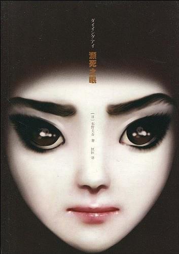 《瀕死之眼》 東野圭吾推理系列作品   txt+mobi+epub+pdf電子書下載