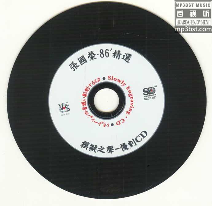 张国荣_-_《张国荣86精选》1比1直刻母带_模拟之声慢刻CD[WAV无损]