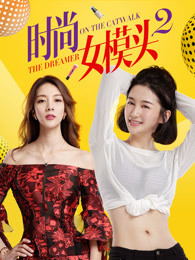 时尚女模头2海报