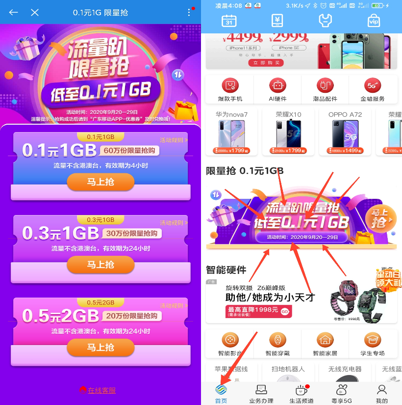广东移动0.1元订购1g流量