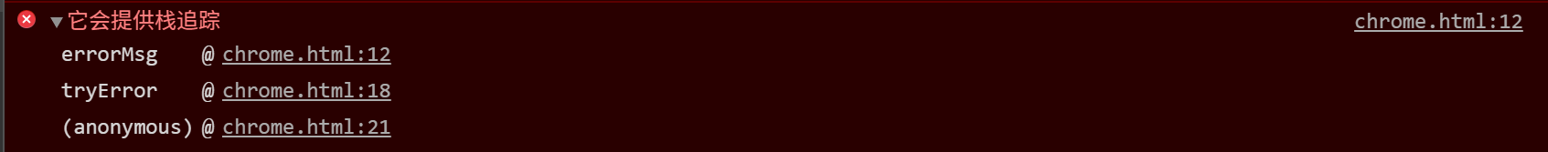console.error 会提供栈追踪