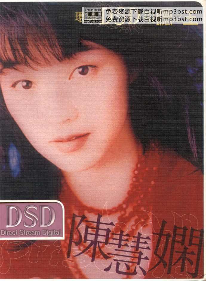 陈慧娴_-_《环球DSD视听之王》2002[WAV](mp3bst.com)