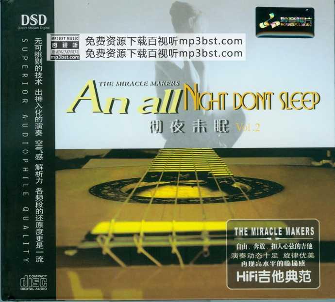 陈小平_-_《HIFI吉他典范_彻夜未眠Vol.2》2007妙音唱片[WAV](mp3bst.com)
