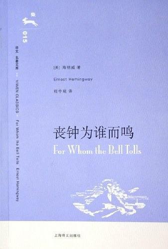 《喪鐘為誰而鳴》   海明威作品   txt+mobi+epub+pdf電子書下載