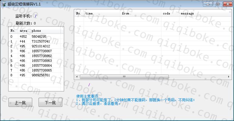 超级云短信接码v1.1