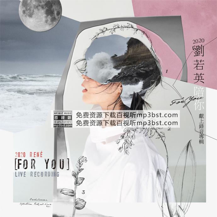 刘若英_-_《2020_刘若英陪你_献上录音专辑》[WAV]