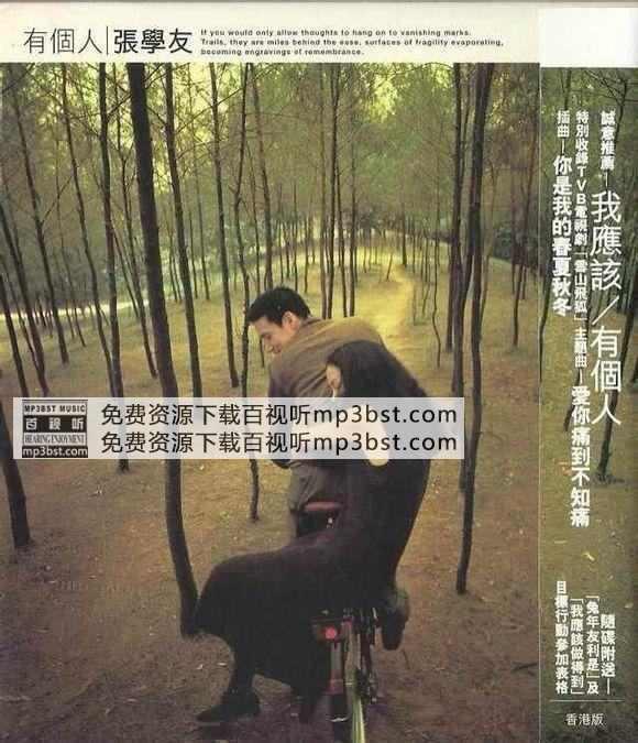 张学友 - 爱你痛到不知痛[无损单曲FLAC+MP3]《雪山飞狐》电视剧主题曲