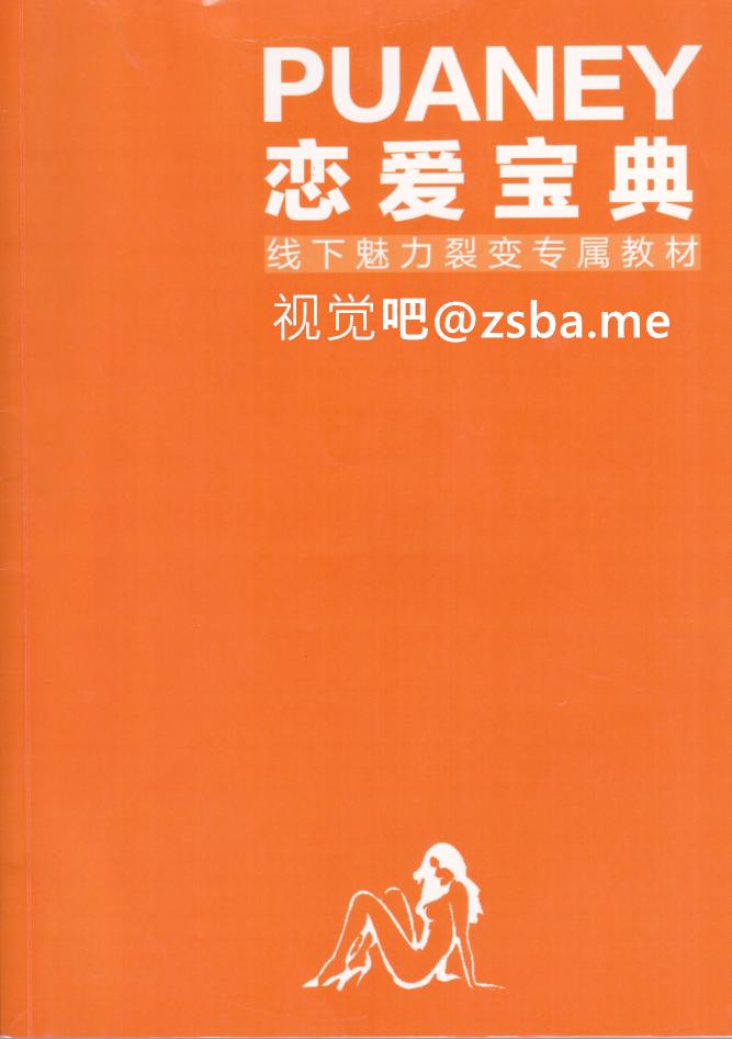恋爱宝典-倪线下魅力裂变专属教材插图1