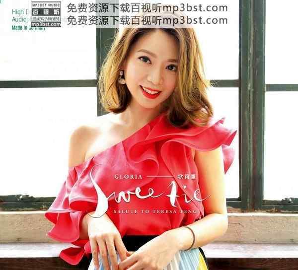 歌莉雅  - 《Sweetie》演绎邓丽君经典国粤语名曲 [FLAC]