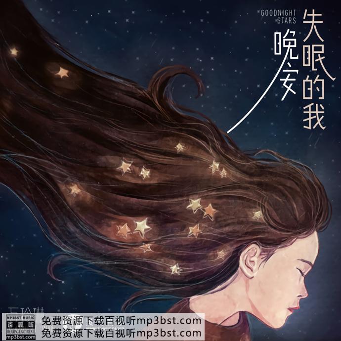 万玲琳 - 《晚安,失眠的我》2020 EP[WAV]