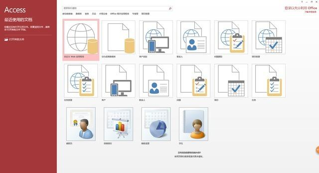 Microsoft office 2016四合一精简安装版64位电脑版下载