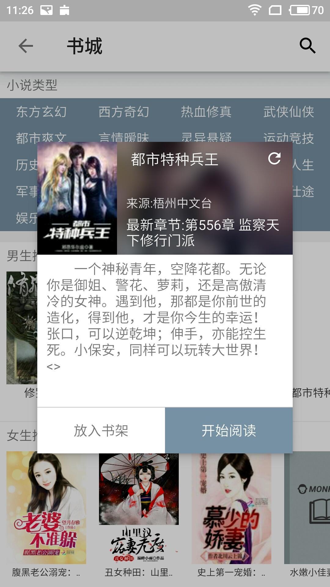 阅读app v2.19.040811安卓版下载