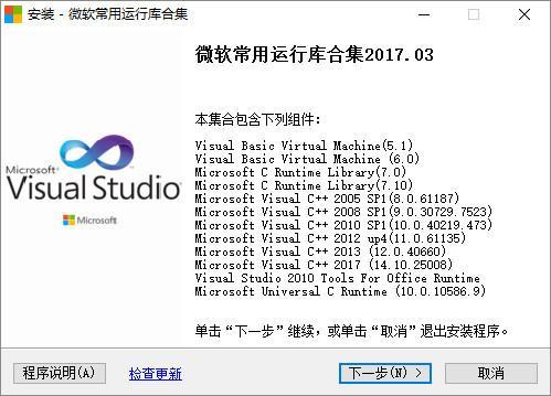 微软常用运行库合集电脑版下载2019.05.08