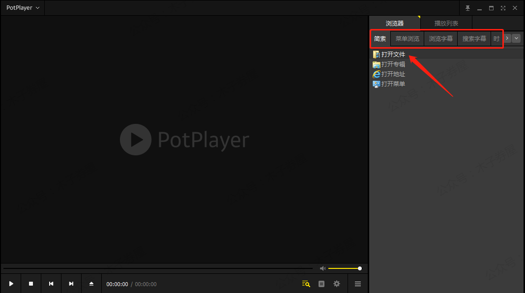 5f7a868c160a154a678f1e74 万能播放器--PotPlayer