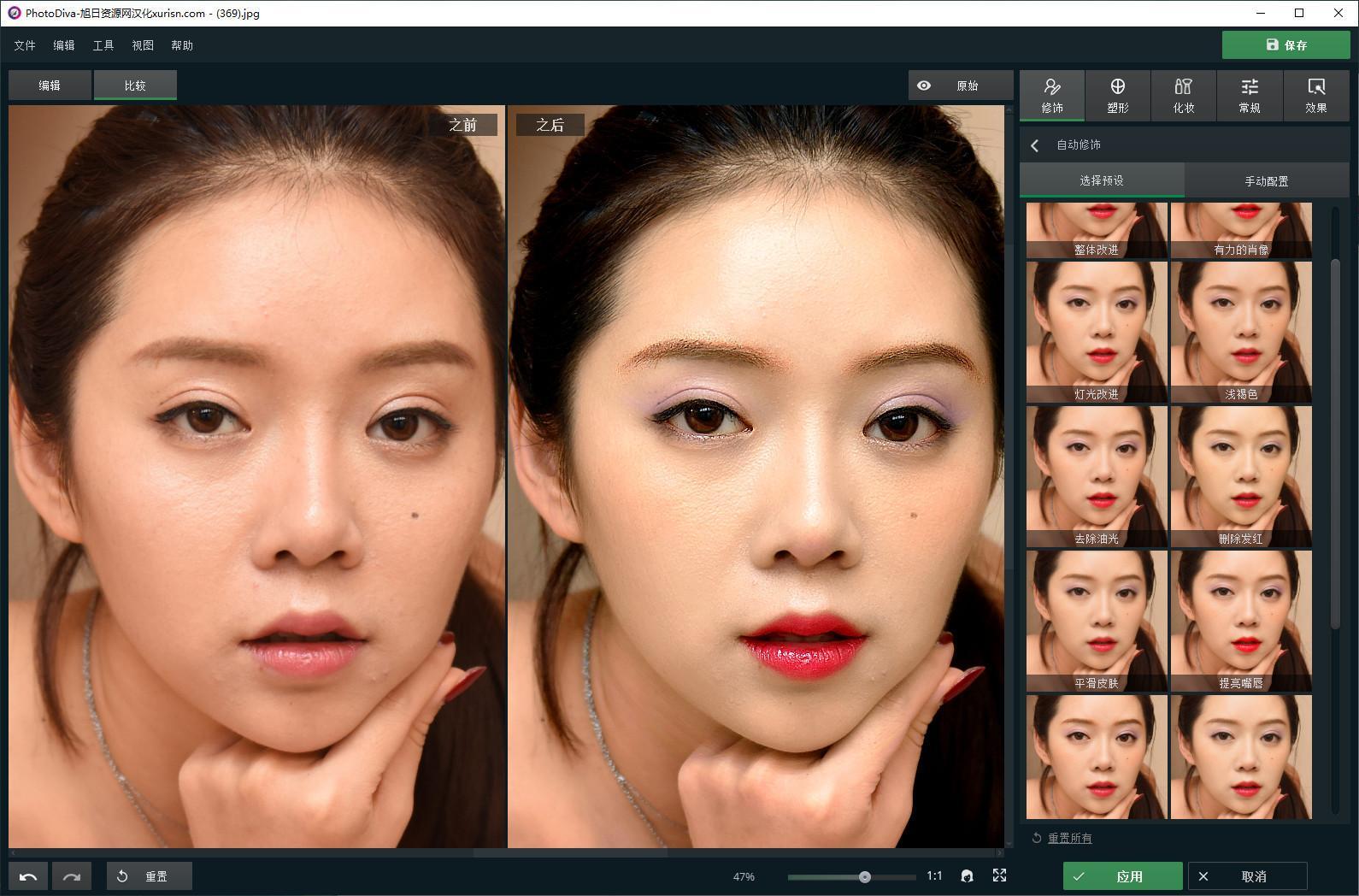 VIP资源-PhotoDiva Pro 3.0汉化版 快捷人像美容塑形修肤化妆照片编辑器(6)