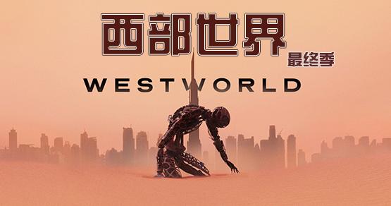 西部世界第3季