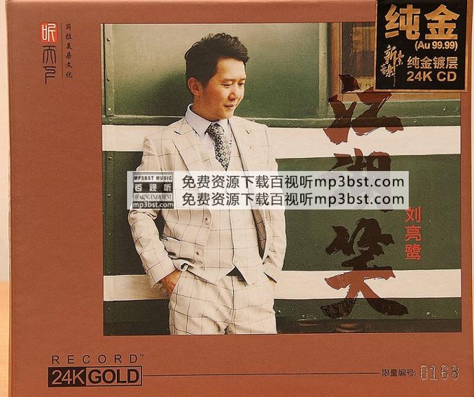 刘亮鹭_-_《江湖笑》24K纯CD金限量版[WAV]