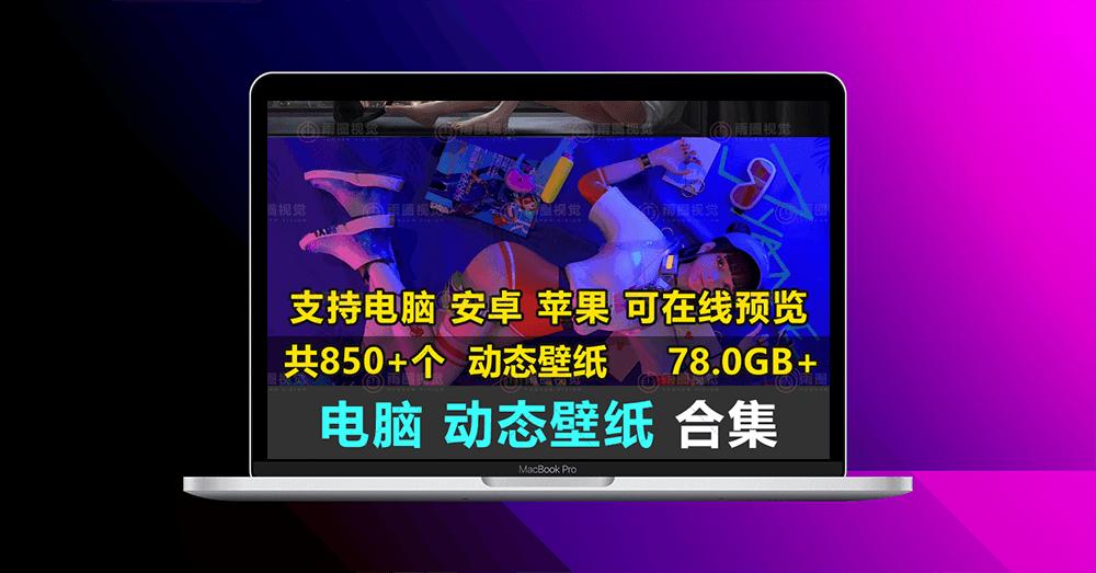 78G 高清电脑桌面动态壁纸1080 2K 4K动态壁纸主题背景