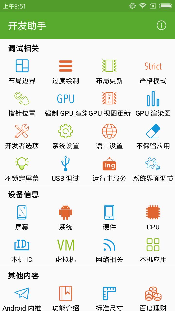 开发助手v4.3.2安卓版下载
