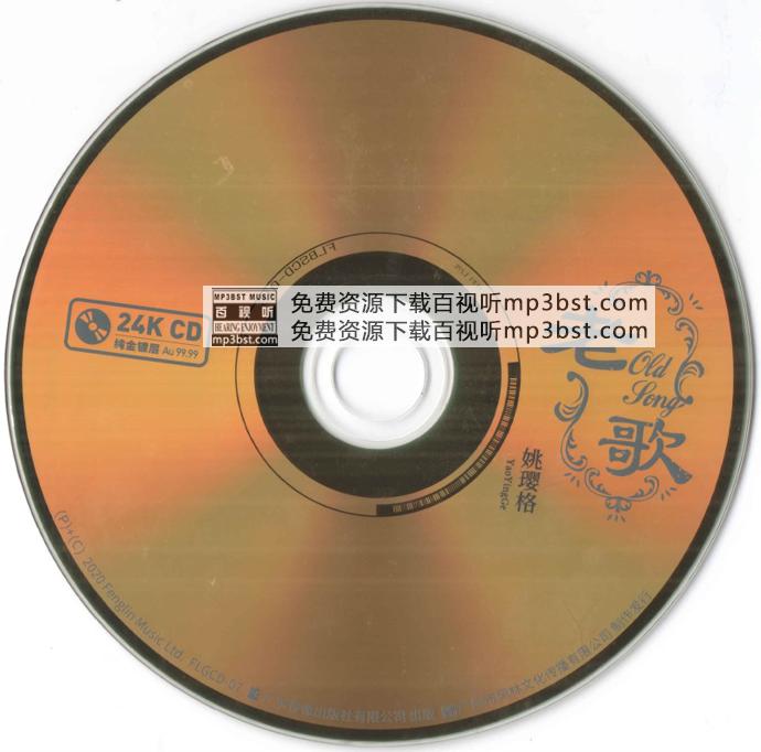 姚璎格 - 《老歌》24K金碟限量签名版 [低速原抓WAV]