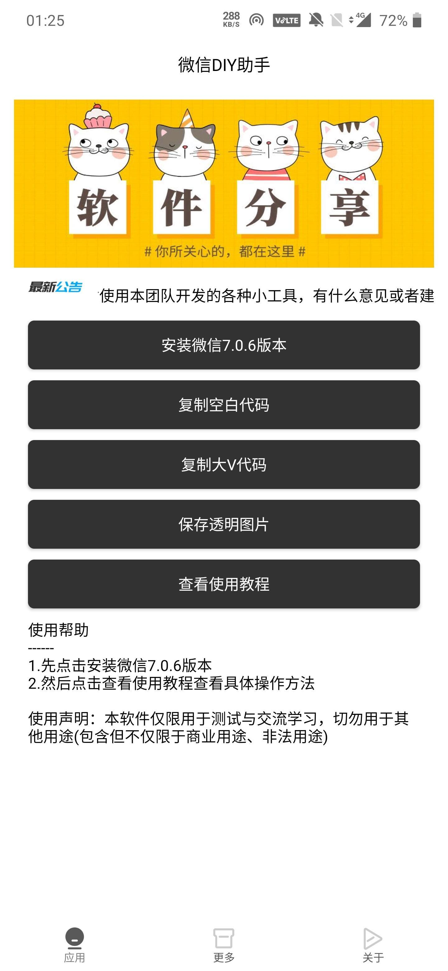 微信DIY助手优化版截图1