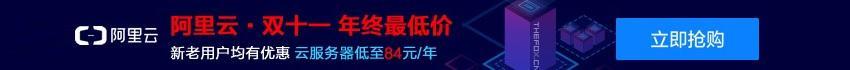 阿里云服务器2020年双11拼团活动,首年低至84元
