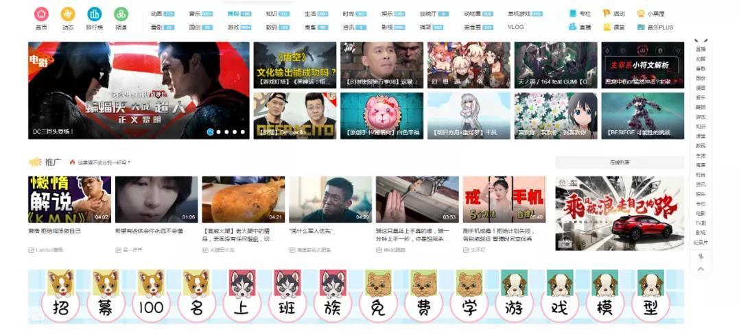 动漫弹幕视频网站集锦