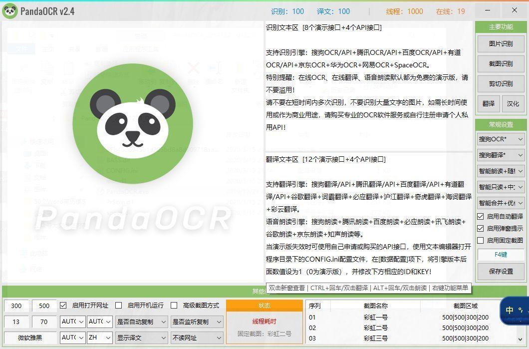 5eec879414195aa594035e34 Panda OCR-识别电脑屏幕任意位置的文字