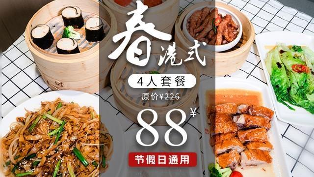 【正宗港味】88元享【春港式】4人餐,脆皮烧鸭、广式虾皇......9道港菜,带你穿越TVB的经典味道!