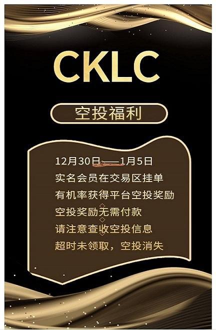 CKLC:注册送5000矿池,搬砖模式,五代收益,暴力分红-爱首码网