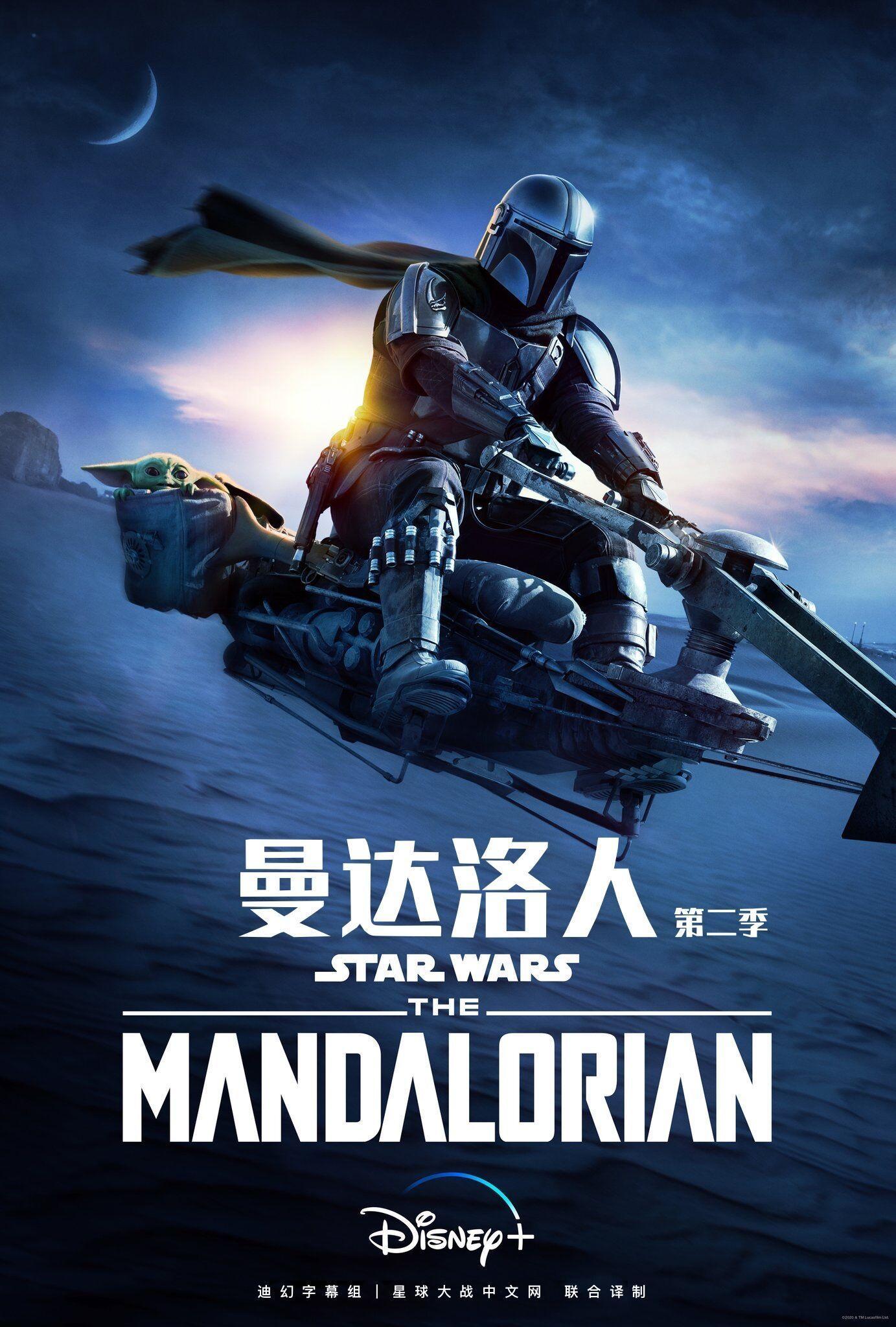 【曼达洛人/The Mandalorian】[第二季][中英双字]全8集