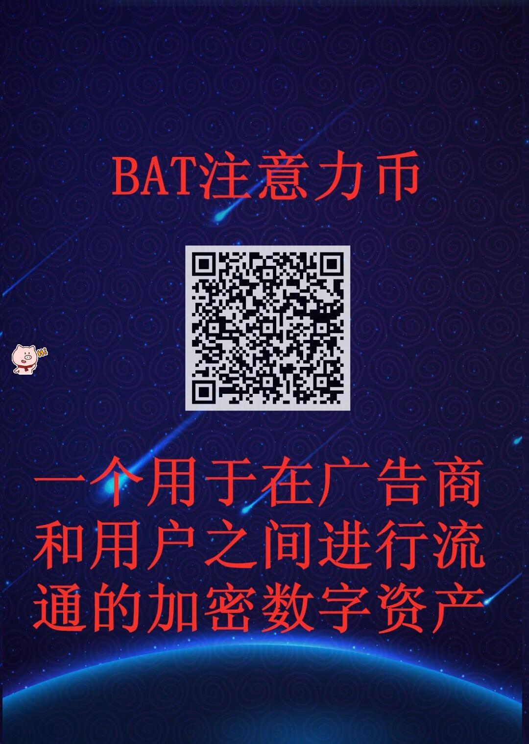 BAT是互联网广告业数字通证,BAT注意力币已上71家交易所