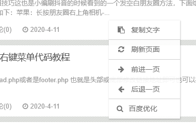 php网页美化鼠标右键菜单代码教程