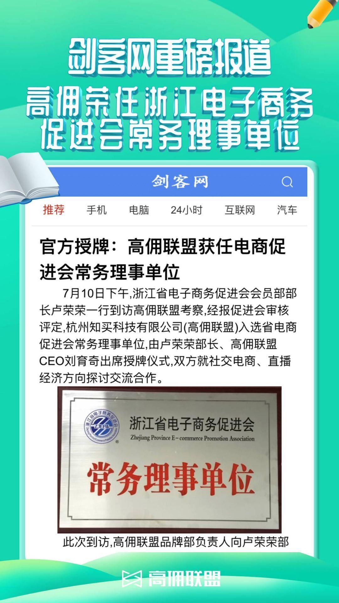 高佣联盟荣任浙江电子商务,促进会常务理事单位