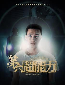 第六超能力(li)海報(bao)劇(ju)照