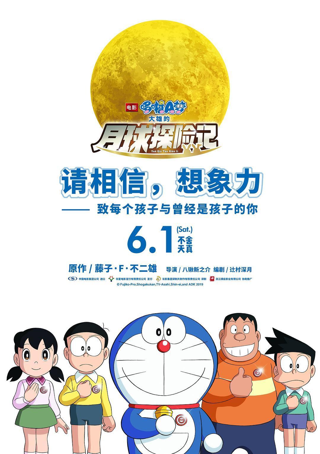 [梦蓝字幕组]Doraemon Movie 2019 哆啦A梦剧场版[M39] 大雄的月球探险记[1080P][AVC][简日