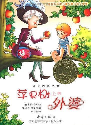 《蘋果樹上的外婆》   米拉·洛貝   txt+mobi+epub+pdf電子書下載
