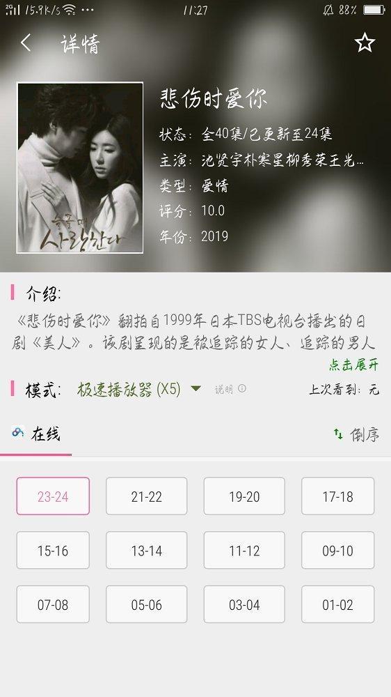 追追韩剧 v1.2.3安卓版下载