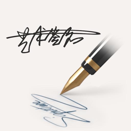 明星艺术签名设计优化版