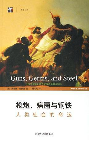 《槍炮、病菌與鋼鐵》   賈雷德·戴蒙德   txt+mobi+epub+pdf電子書下載