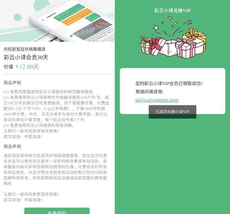 免费领彩云小译会员30天 网页文档在线翻译图片