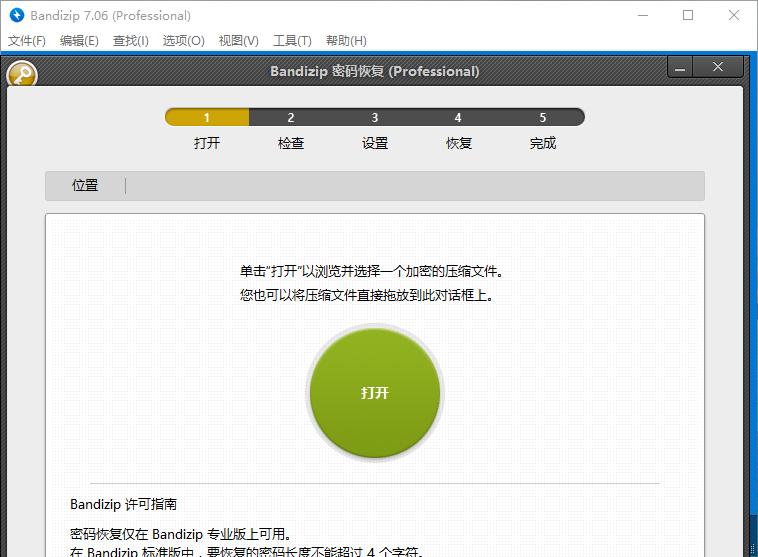 Bandizip 7.09 官方版及激活专业版补丁密钥
