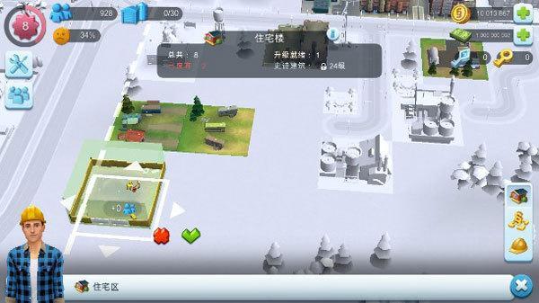 模拟城市:建设SimCity:Buildit v1.27.6.85258安卓版下载