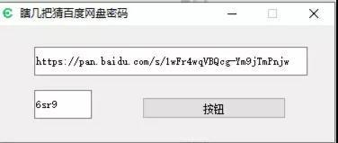 5f9cc8e01cd1bbb86b847f4b 百度网盘密码获取