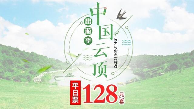 【128元 永泰云顶成人平日票》周一至周五可用!!含大门票+双程索道票+观光车票+蛋居观光