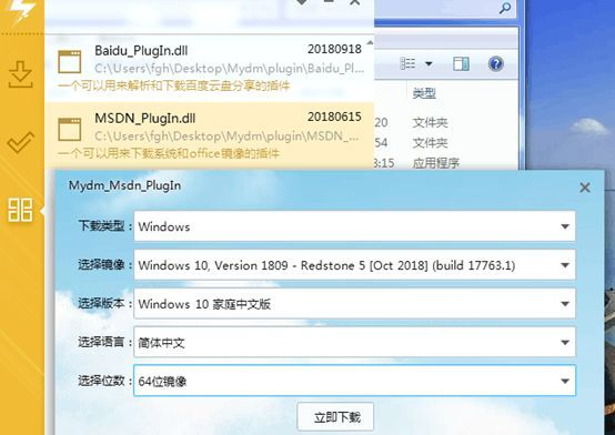 5f706faf160a154a67b833c7 一款集磁力解析、百度云链接和下载系统软件一身的下载器