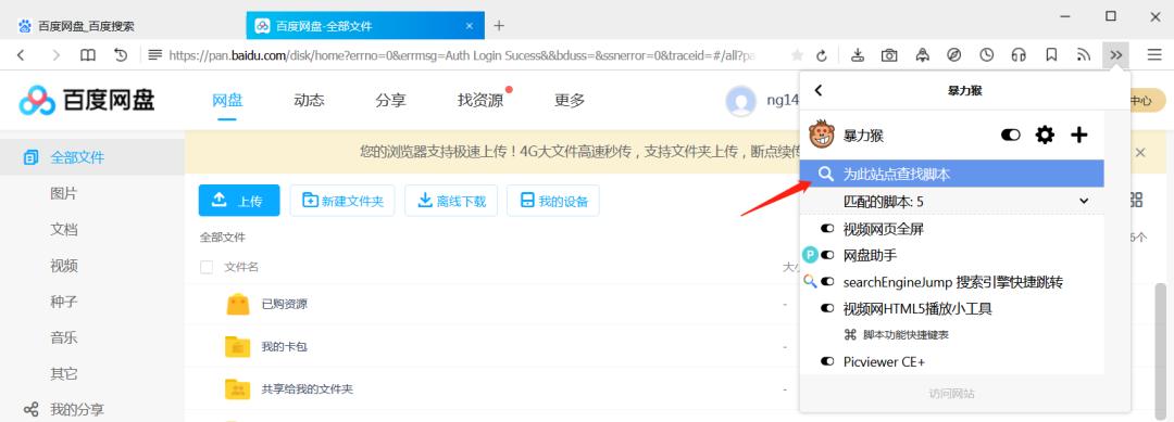 5f8126b71cd1bbb86b9a8590 火狐浏览器+IDM
