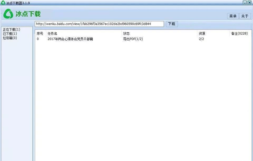 5f70711d160a154a67b90784 冰点文库下载器 v3.2.8 去广告版