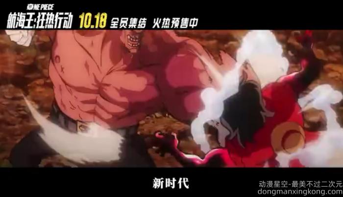 《海贼王》20周年剧场版中文宣传片公开 信念全力守护