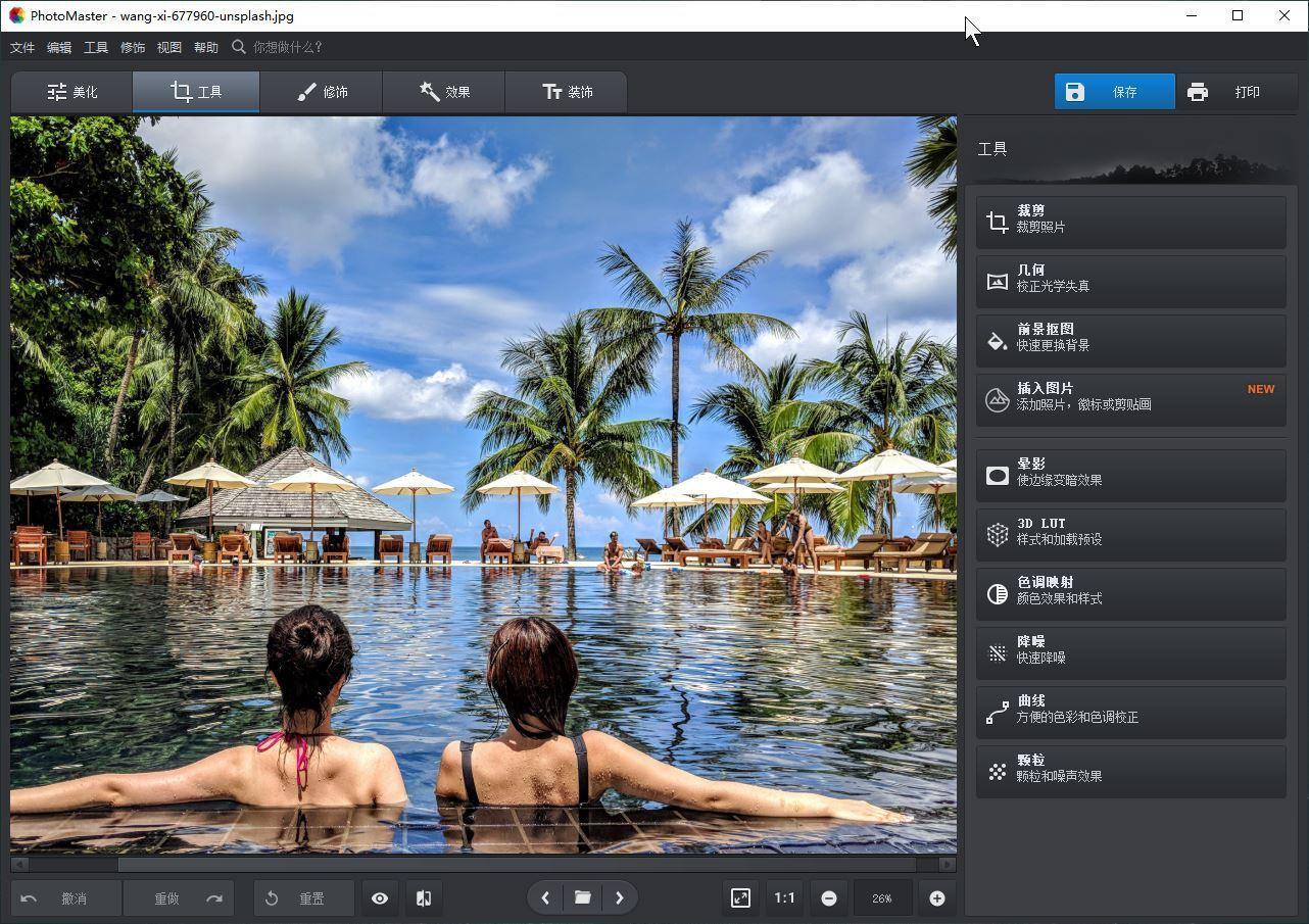 VIP资源-智能图像编辑软件AMS Software PhotoWorks/PhotoMaster 10.0中文直装版(9)